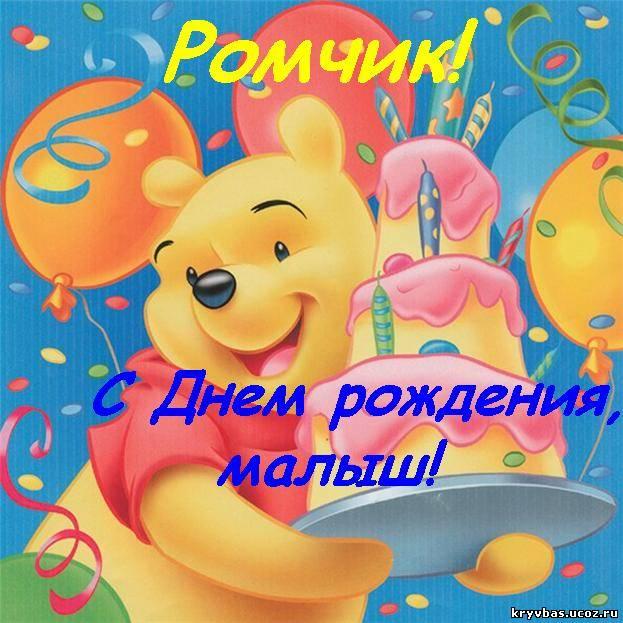 Поздравления на день рождение роме